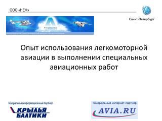 Опыт использования легкомоторной авиации в выполнении специальных авиационных работ