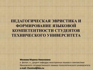 Милеева  Марина Николаевна к.  филол . н., доцент кафедры иностранных языков и лингвистики
