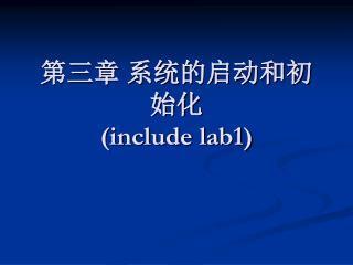 第三章 系统的启动和初始化 (include lab1)