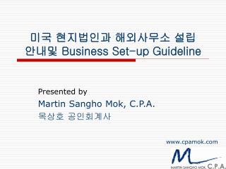 미국 현지법인과 해외사무소 설립 안내및  Business Set-up Guideline