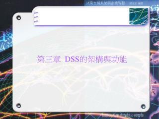 第三章   DSS 的架構與功能
