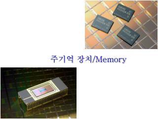 주기억 장치 /Memory