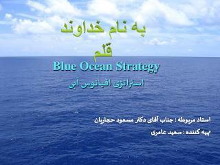 Blue Ocean Strategy استراتژی اقیانوس آبی