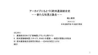 アーカイブにもとづく欧州通貨統合史          --新たな知見と論点--    権上康男 2014.3.22