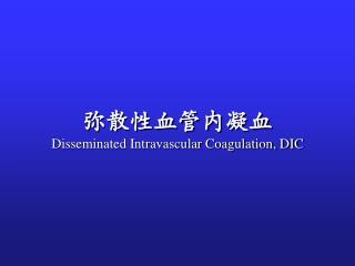 弥散性血管内凝血 Disseminated Intravascular Coagulation, DIC
