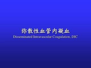 ???????? Disseminated Intravascular Coagulation, DIC