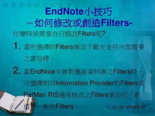 EndNote ??? ???????? Filters-