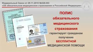 ПОЛИС  обязательного медицинского страхования  гарантирует гражданам получение  БЕСПЛАТНОЙ