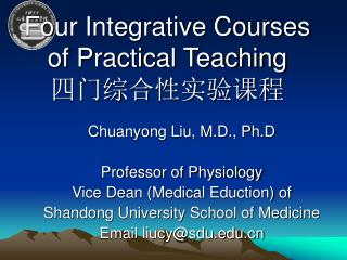 Four Integrative Courses of Practical Teaching 四门综合性实验课程