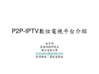 P2P-IPTV ????????