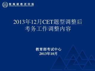 2013 年 12 月 CET 题型调整后 考务工作调整内容