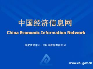 中国经济信息网 China Economic Information Network