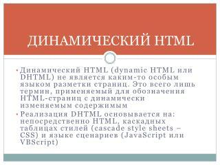 ДИНАМИЧЕСКИЙ  HTML
