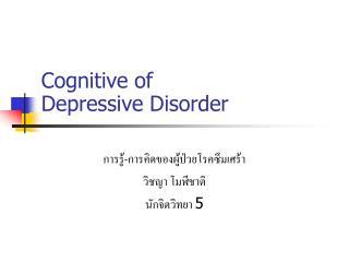 Cognitive of  Depressive Disorder