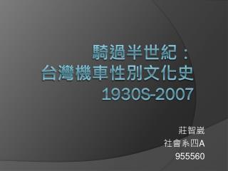 騎過半世紀: 台灣機車性別文化史 1930s-2007