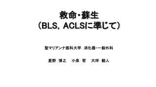 救命・蘇生 ( BLS , ACLS に準じて)