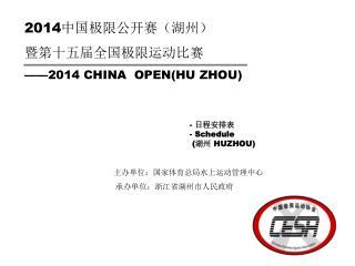 20 14 中国极限公开赛(湖州) 暨第十五届全国极限运动比赛 ——2014 CHINA  OPEN(HU ZHOU)