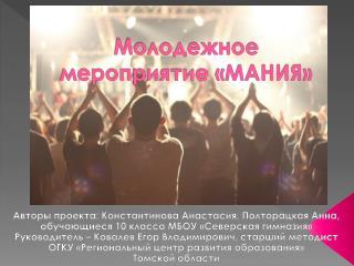 Молодежное мероприятие «МАНИЯ»