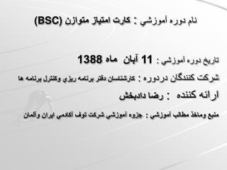نام دوره آموزشي  :  كارت امتياز متوازن  (BSC)
