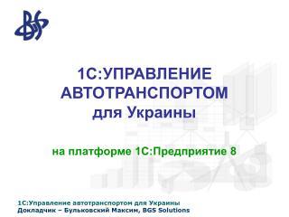 1С:УПРАВЛЕНИЕ АВТОТРАНСПОРТОМ для Украины