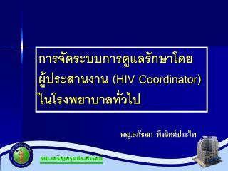 การจัดระบบการดูแลรักษาโดย ผู้ประสานงาน  (HIV Coordinator)  ในโรงพยาบาลทั่วไป