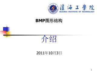 BMP 图形结构