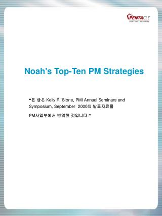 Noah's Top-Ten PM Strategies