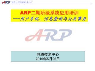 ARP ?????????? --- ??????????????