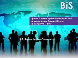 Проект в сфере предпринимательства «Межвузовская Бизнес-Школа г.о.Тольятти   - BiS »