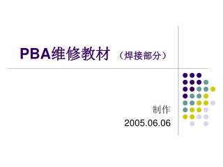 PBA 维修教材  (焊接部分)