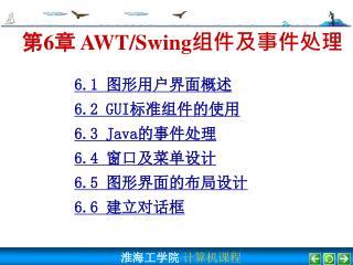 第 6 章  AWT/Swing 组件及事件处理
