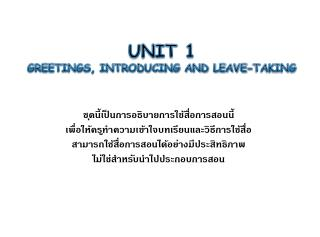 UNIT 1 GREETINGS, INTRODUCING AND LEAVE-TAKING