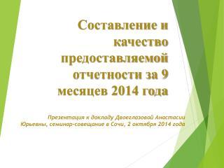 Составление и качество предоставляемой отчетности за 9 месяцев 2014 года