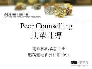 Peer Counselling 朋輩輔導