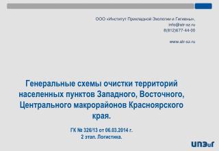 ООО «Институт Прикладной Экологии и Гигиены», info@atr-sz.ru 8(812)677-44-00 atr-sz.ru