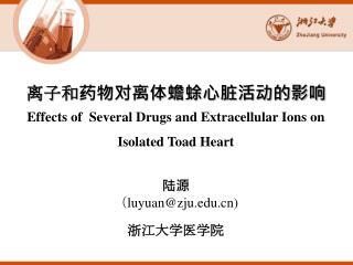 离子和药物对离体蟾蜍心脏活动的影响 Effects of  Several  D rugs and Extracellular Ions on Isolated Toad Heart 陆源