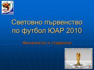 Световно първенство по футбол ЮАР 2010