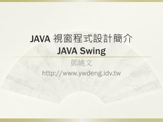 JAVA  視窗程式設計簡介 JAVA Swing