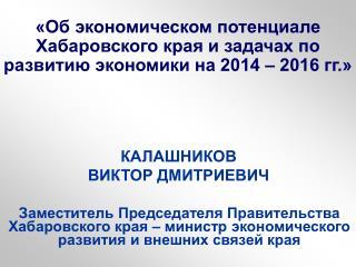 «Об экономическом потенциале Хабаровского края и задачах по развитию экономики на 2014 – 2016 гг.»