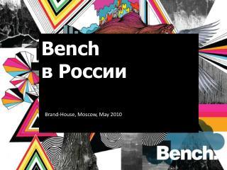 Bench в России