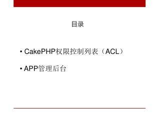 CakePHP ??????? ACL ? APP ????