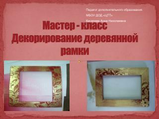 Мастер - класс Декорирование деревянной рамки