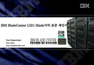 IBM BladeCenter LS21 Blade ?? ?? ???