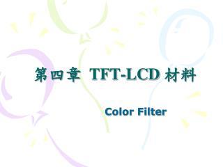 第四章  TFT-LCD 材料