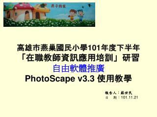 高雄市燕巢國民小學 101 年度下半年 「在職教師資訊應用培訓」 研習 自由軟體推廣 PhotoScape v3.3  使用教學