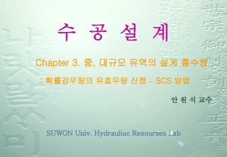 Chapter 3.  ? ,  ??? ??? ?? ??? :  ?????? ???? ??  �  SCS  ??