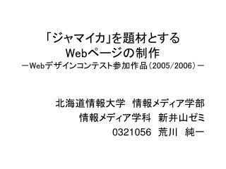 「ジャマイカ」を題材とする Web ページの制作 - Web デザインコンテスト参加作品( 2005/2006 )-