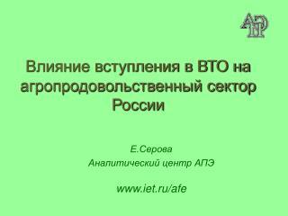 Влияние вступления в ВТО на агропродовольственный сектор России