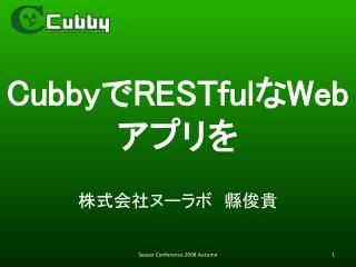 Cubby で RESTful な Web アプリを