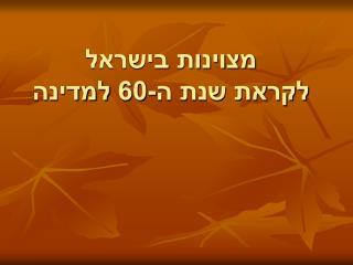 מצוינות בישראל  לקראת שנת ה-60 למדינה
